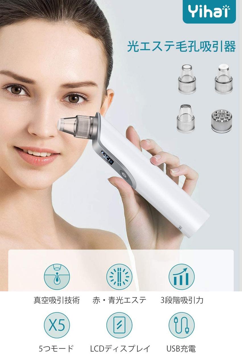 YIHAI(イーハイ) 毛穴吸引器の商品画像2