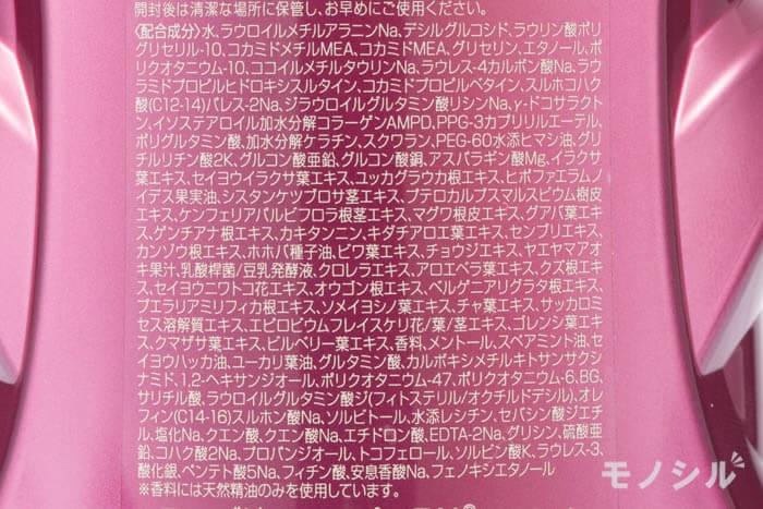モンゴ流(もんごりゅう)モンゴ流(MONGORYU) シャンプーEXの商品画像6