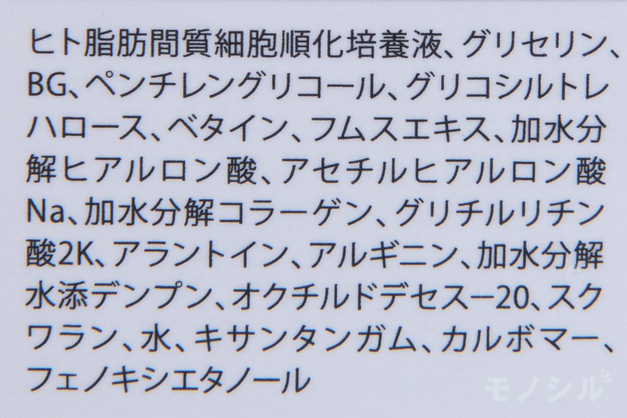 MIMURA(ミムラ)hitogata スキン セラムの商品の成分表