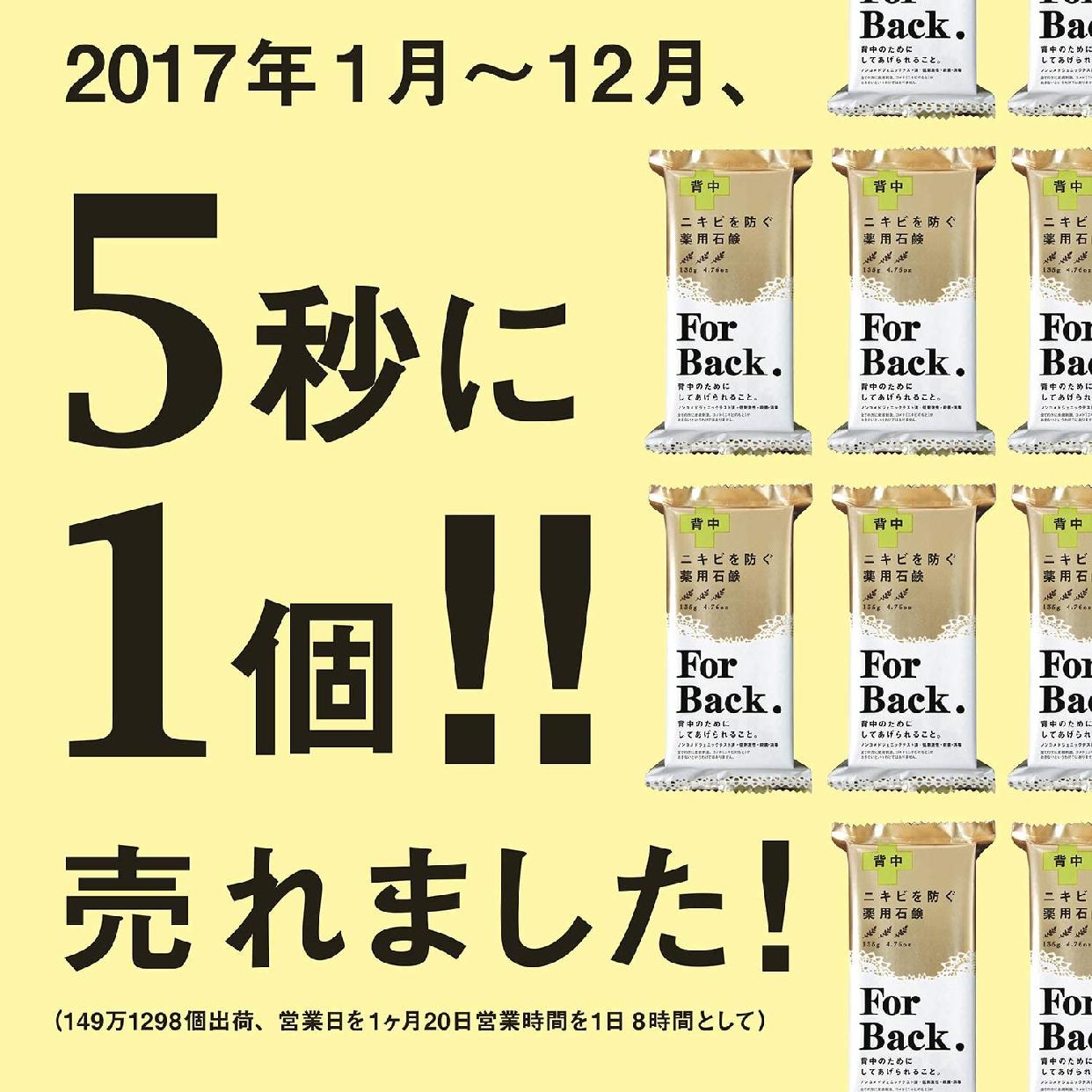 ペリカン石鹸(PELICAN SOAP) 薬用石鹸 For Backの商品画像3
