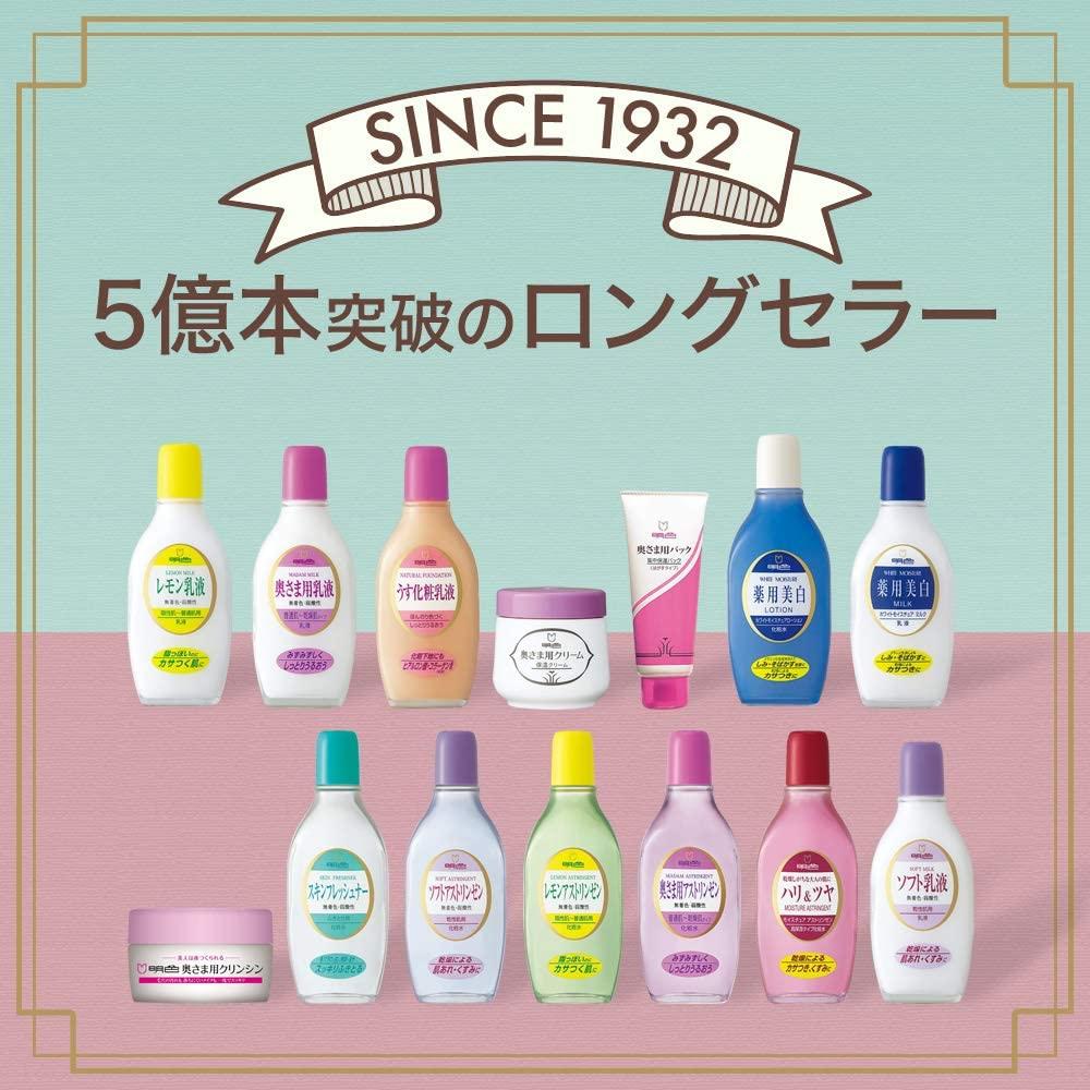 明色(めいしょく)レモン乳液の商品画像4