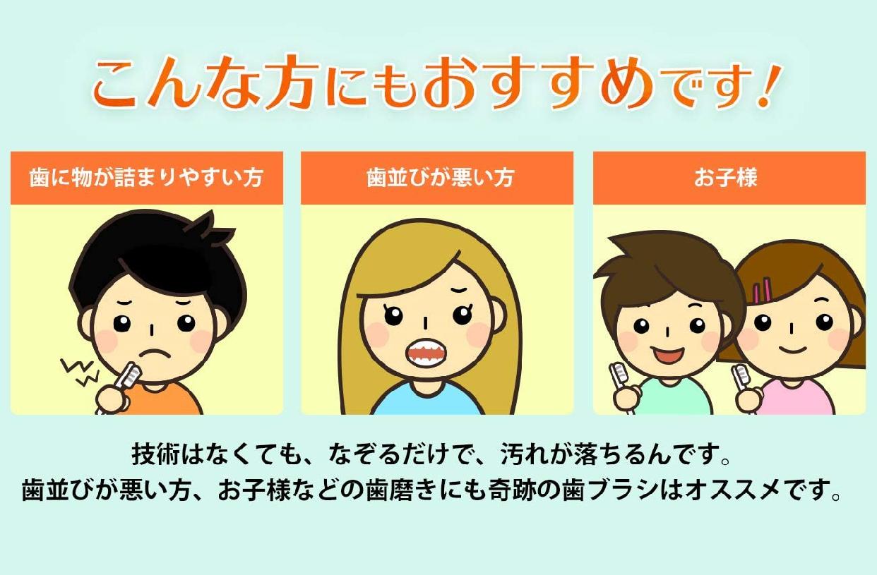 奇跡の歯ブラシ(きせきのはぶらし)歯ブラシの商品画像6