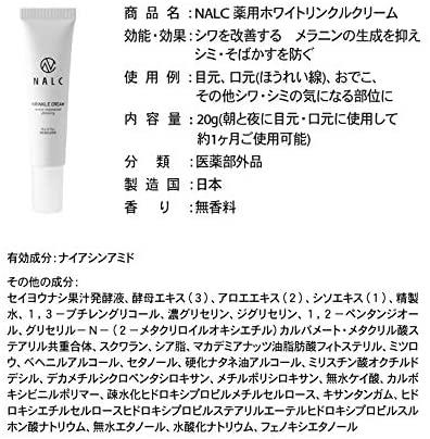 NALC(ナルク) 薬用ホワイトリンクルクリームの商品画像9