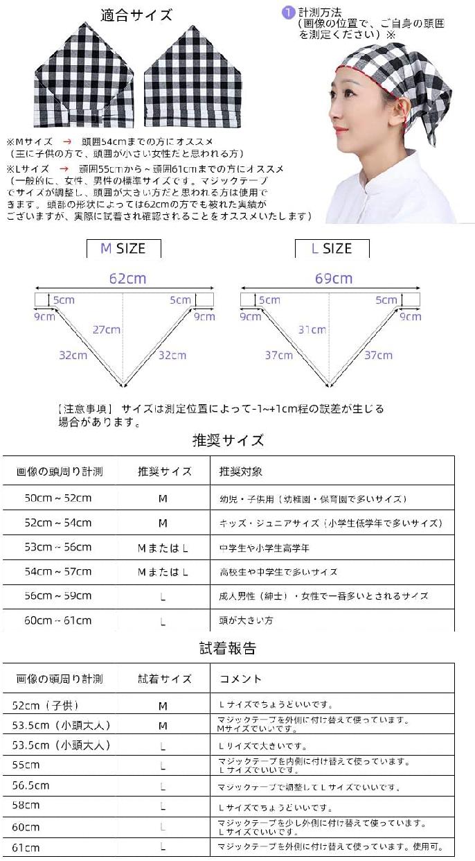 OTAKUMARKET(オタクマーケット) 三角巾 チェック柄 マジックテープ付きの商品画像7