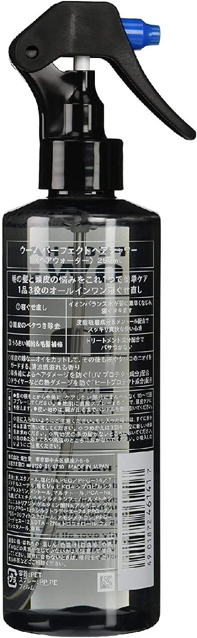 uno(ウーノ)寝ぐせ直しウォーター パーフェクトヘアシャワーの商品画像2