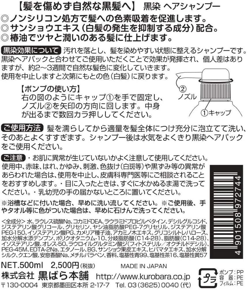 黒染(KUROZOME) ヘアシャンプーの商品画像2