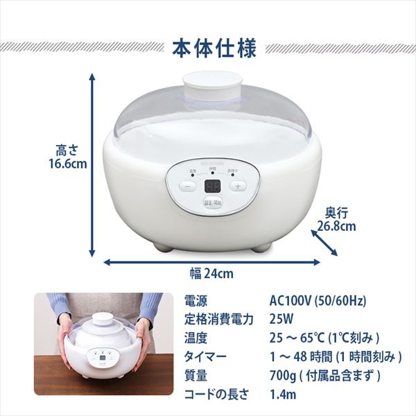 IRIS OHYAMA(アイリスオーヤマ)ヨーグルトメーカー ホワイト PYG-15Pの商品画像11