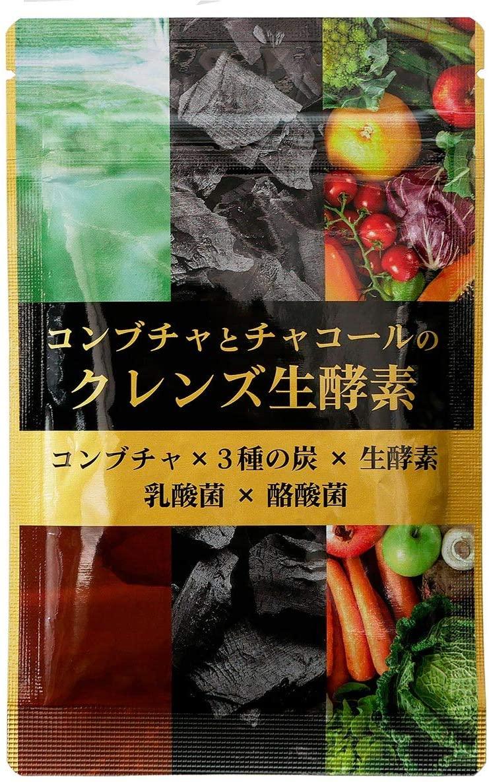 協和食研 コンブチャとチャコールのクレンズ生酵素 3種の炭 サプリの商品画像
