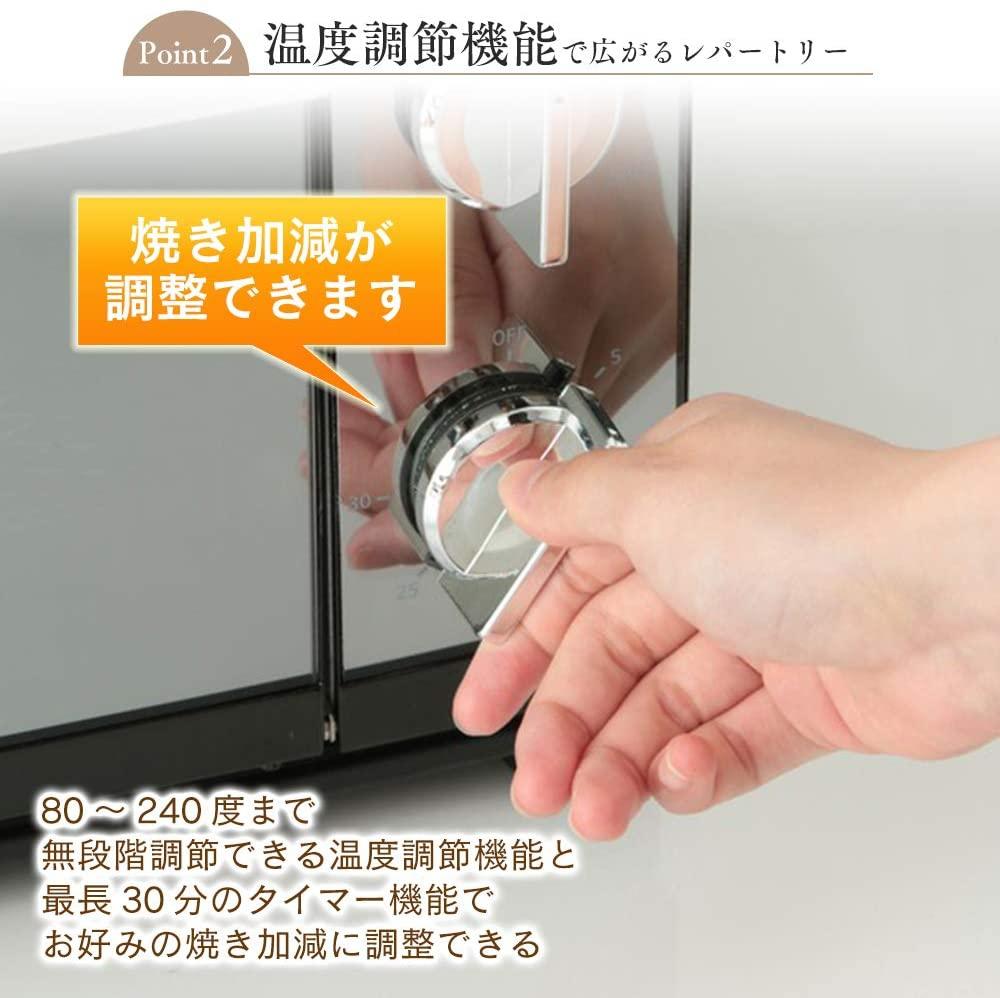 IRIS OHYAMA(アイリスオーヤマ) ミラー調オーブントースターPOT-413-Bの商品画像4