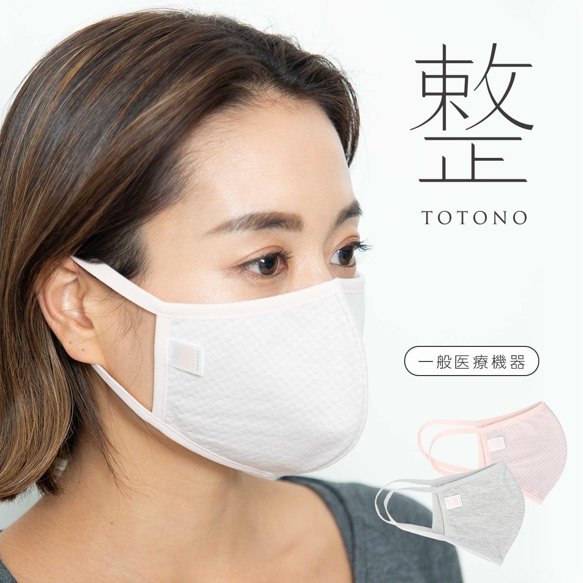 整(TOTONO) マスク