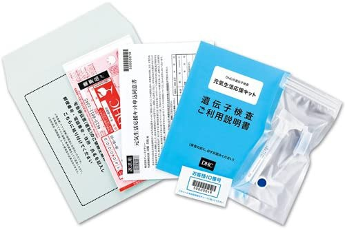 DHC(ディーエイチシー) DHCの遺伝子検査 元気生活応援キットの商品画像4