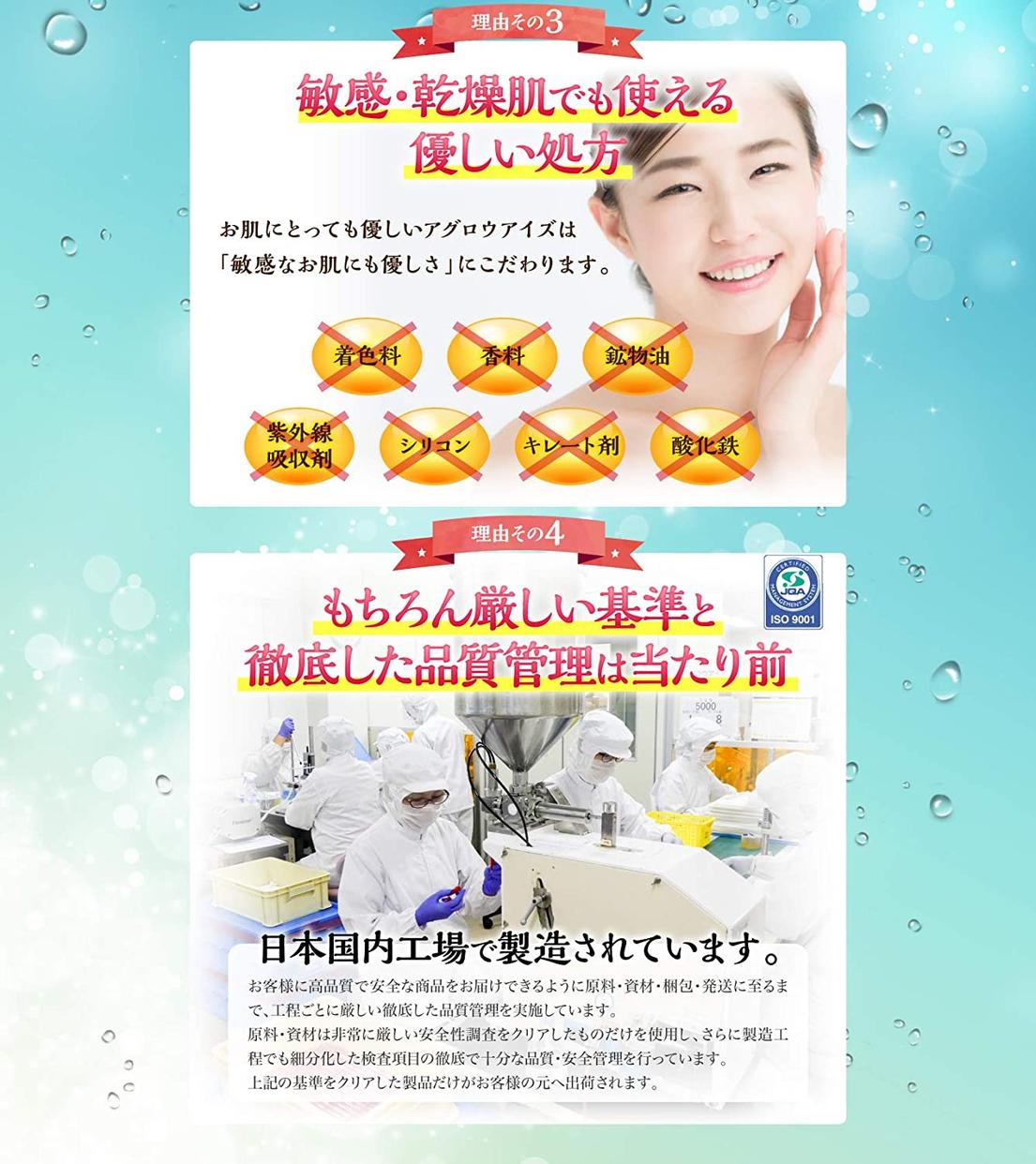 menina joue(メニーナ ジュー) アグロウアイズ まつ毛・まゆ毛美容液の商品画像5