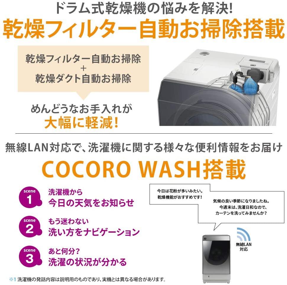SHARP(シャープ) ドラム式洗濯乾燥機 ES-W111の商品画像5