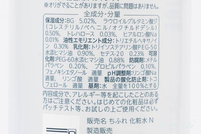 CHIFURE(チフレ)化粧水 ノンアルコールタイプの商品画像5