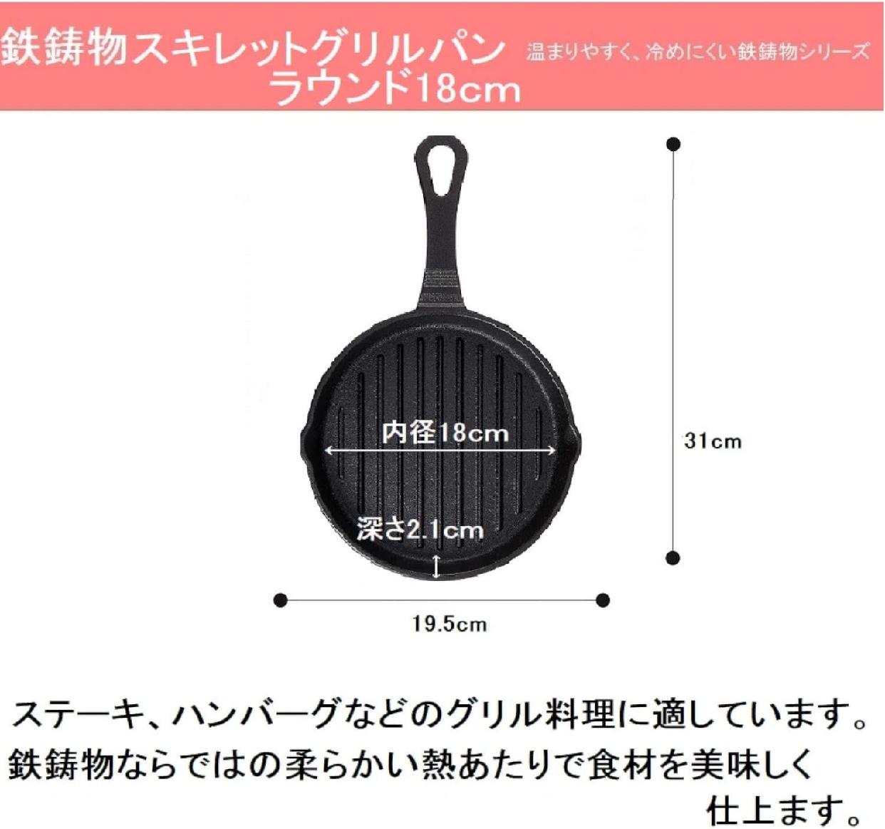 イシガキ産業 スキレット グリルパン 18cmの商品画像4