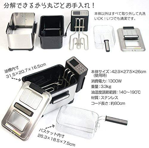 SIS(エスアイエス) 電気フライヤー 1300wの商品画像4