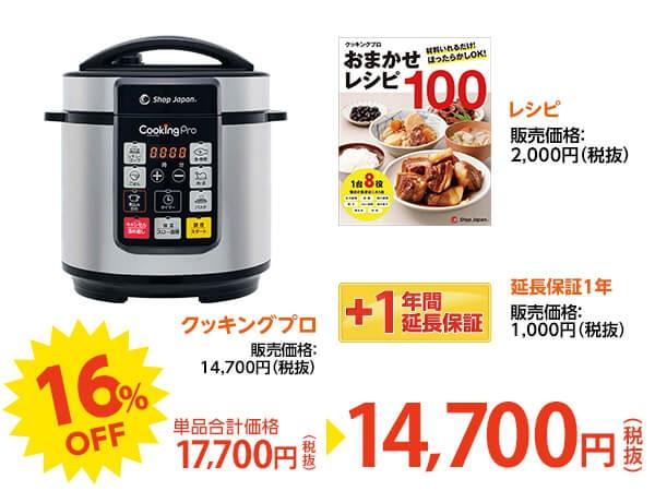 Cooking Pro(クッキングプロ) レシピ+延長保証セット シルバーの商品画像2
