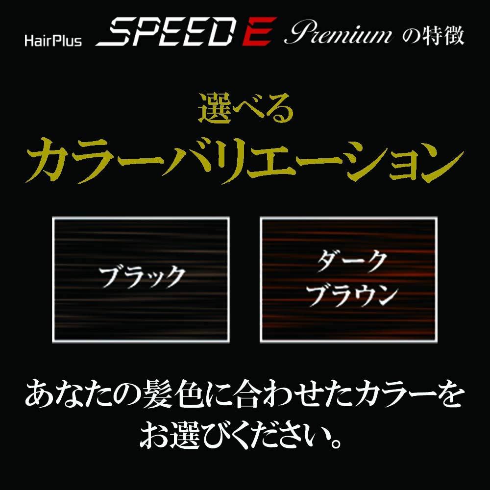 HairPlus(ヘアプラス) ヘアプラス スピードE プレミアムの商品画像4