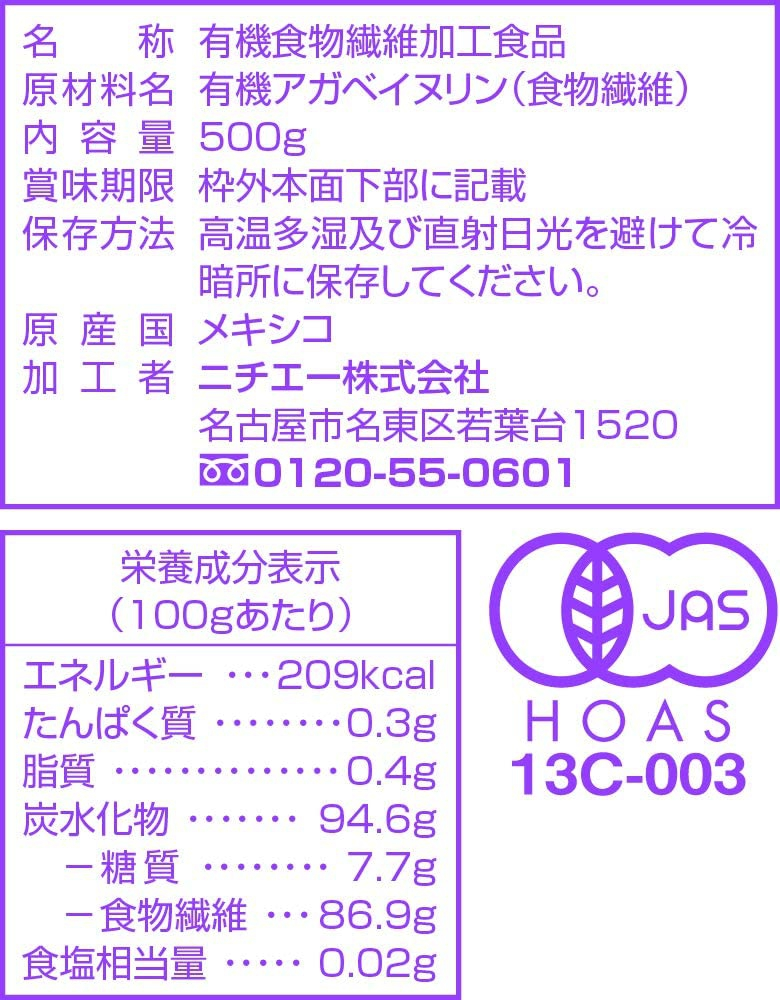 nichie(ニチエー) 水溶性食物繊維オーガニック イヌリンの商品画像3