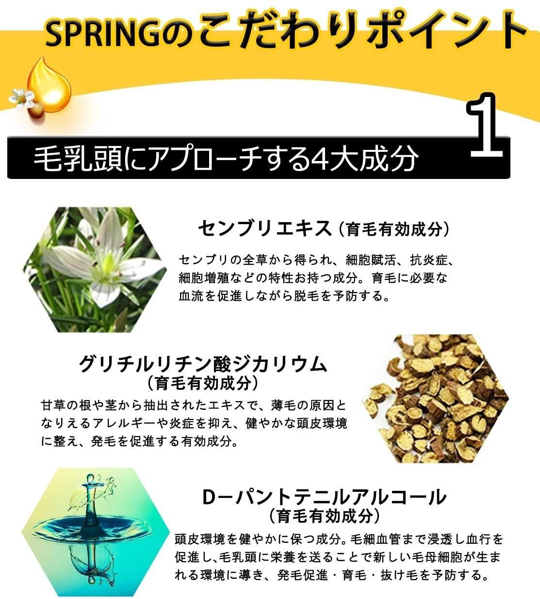 SPRING(スプリング) 薬用 育毛 エッセンスの商品画像5