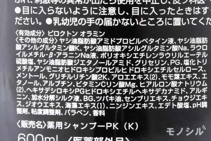 熊野油脂 スカルプケア薬用シャンプーの商品画像6