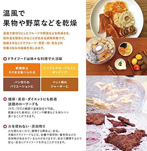 TDP(ティーディーピー)フードドライヤー 食品乾燥機 ドライフルーツメーカー 5層大容量  EB-RM33Aの商品画像4