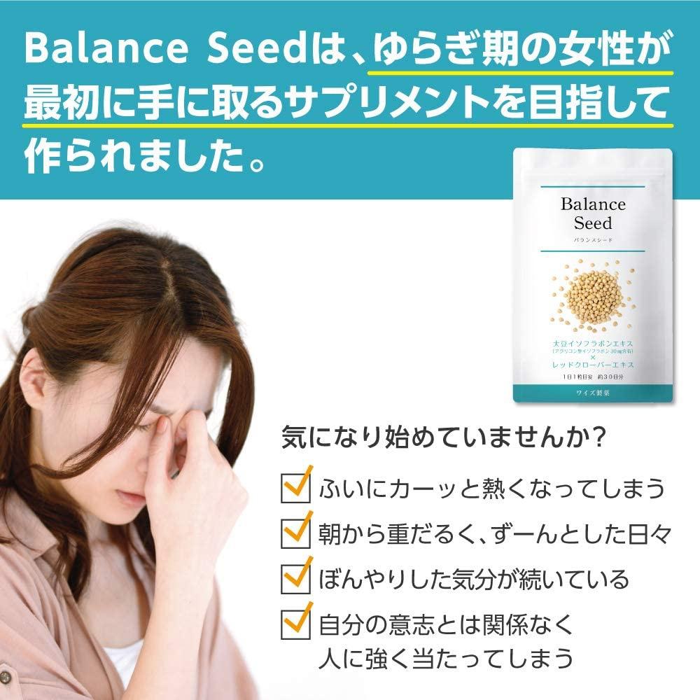 ワイズ製薬 バランスシードの商品画像4