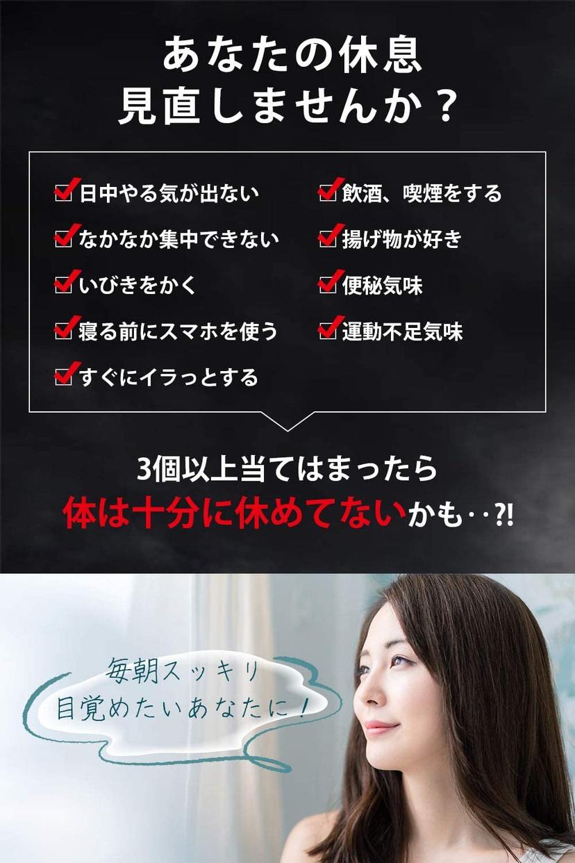 イルミルド製薬 DearEat ぐっすりーぷの商品画像5