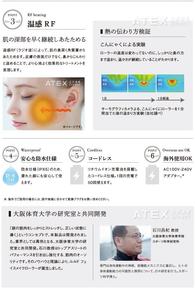 ATEX(アテックス) ルルド フェイスメイクローラーの商品画像7