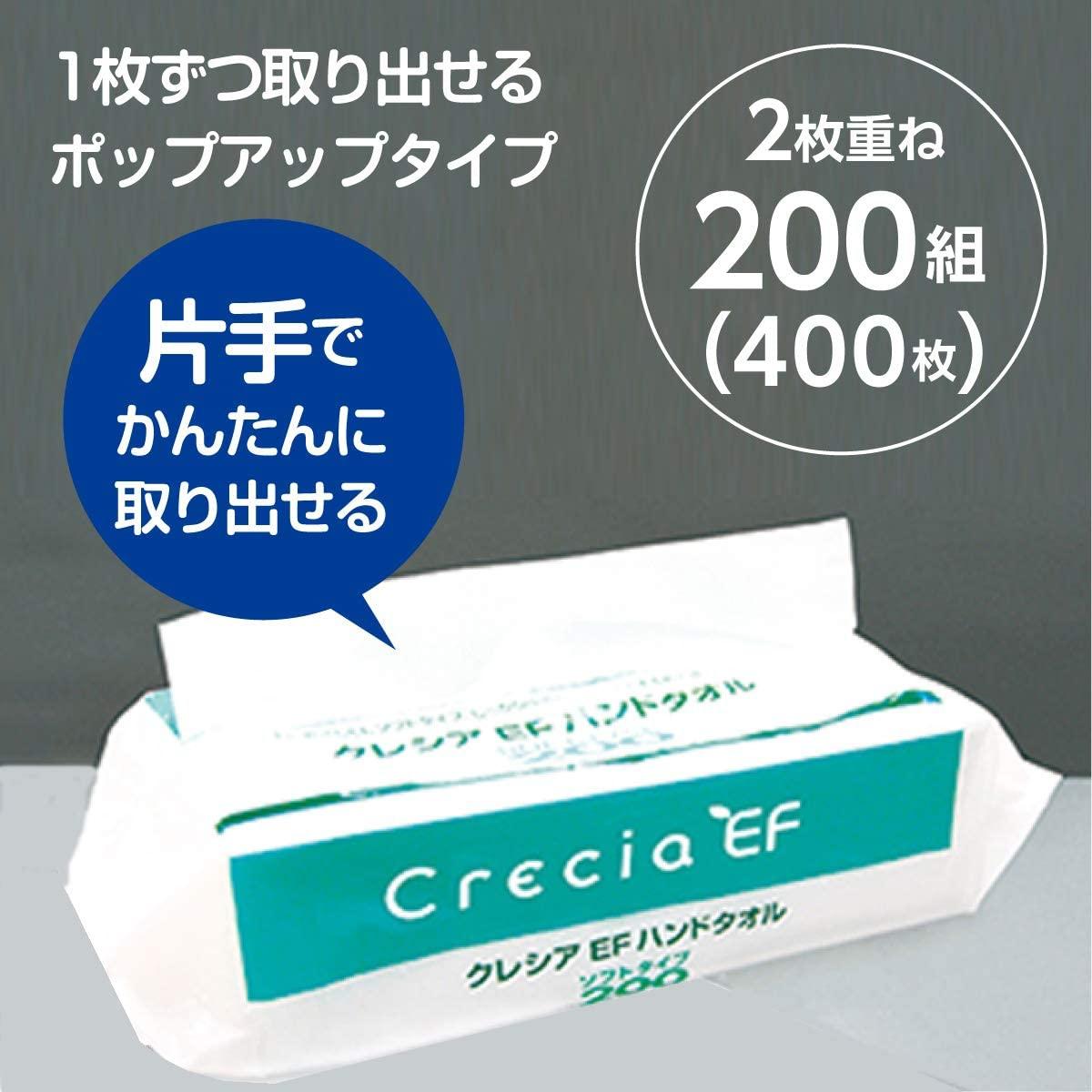 Crecia EF(クレシアEF) ハンドタオル ソフトタイプ200 200組(400枚)×3P 37005の商品画像2
