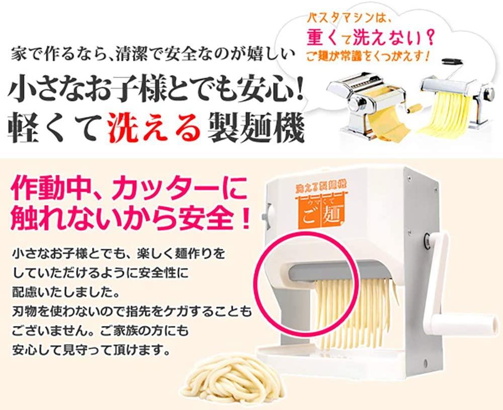 VERSOS(ベルソス) 洗える製麺機 ウマくてご麺 プラス VS-KE19の商品画像3