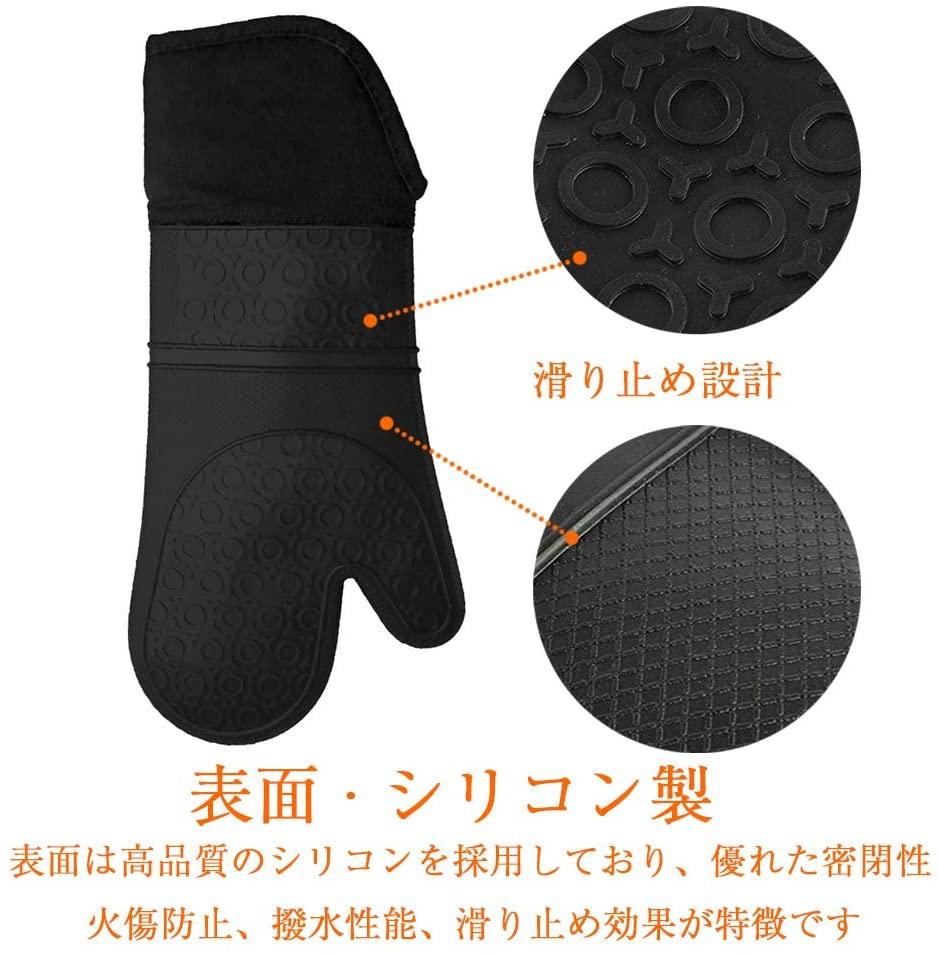 MKUTO(エムケーユーティオー) 耐熱ミトン ブラックの商品画像3