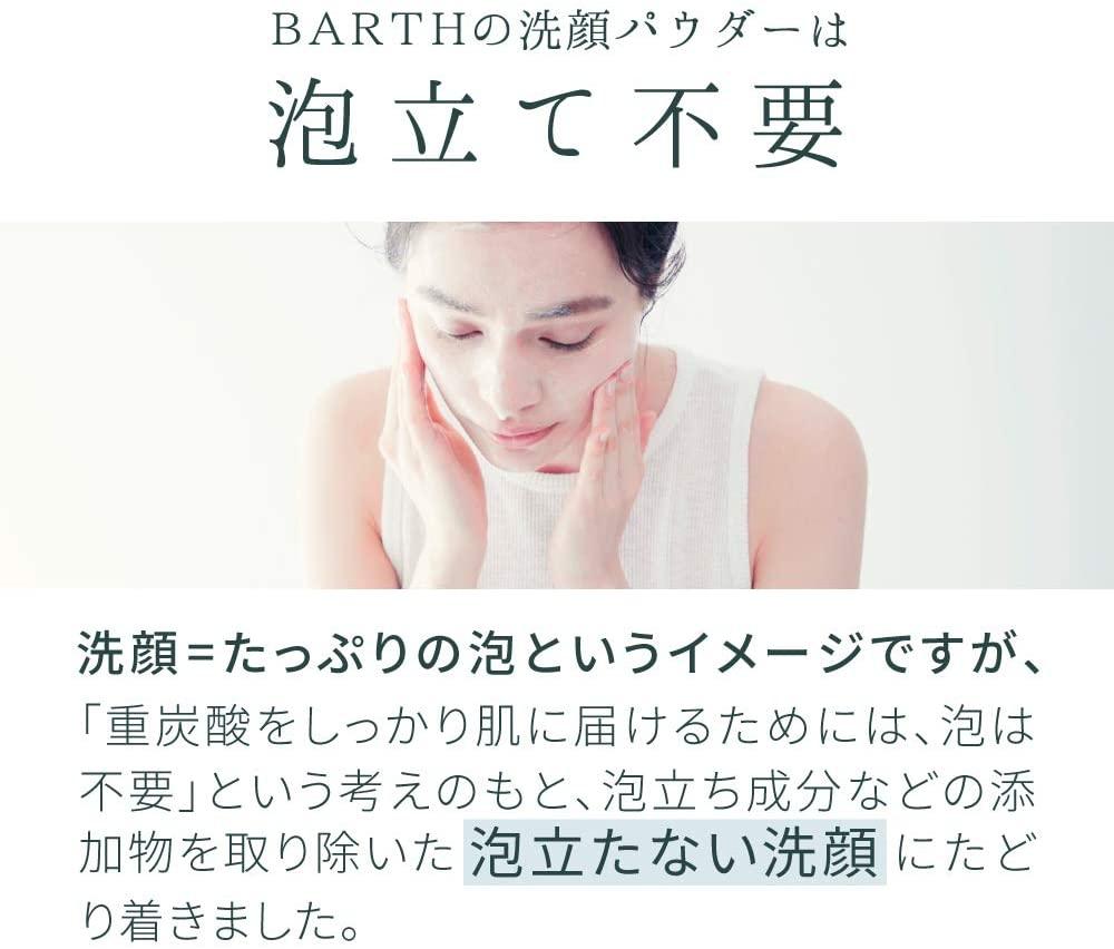 BARTH(バース) 中性重炭酸洗顔パウダーの商品画像6