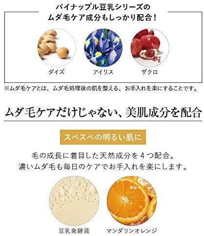 鈴木ハーブ研究所 パイナップル豆乳ローション メンズ用の商品画像7
