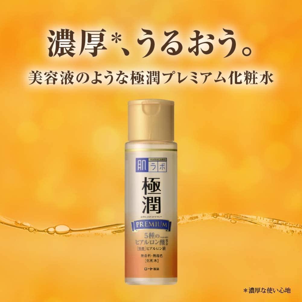 肌ラボ(HADALABO) 極潤プレミアム ヒアルロン液の商品画像2