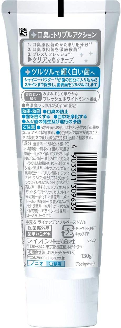 NONIO(ノニオ) プラス ホワイトニング ハミガキの商品画像8