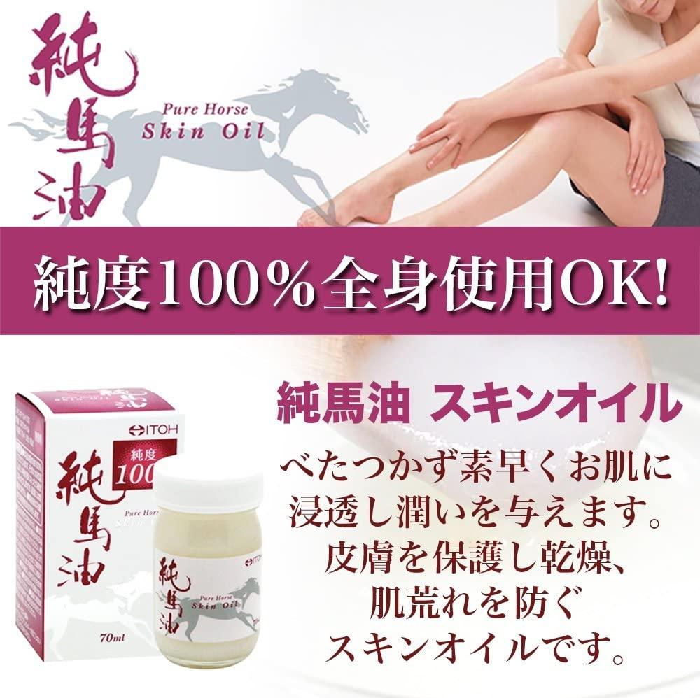 井藤漢方製薬 純馬油の商品画像6