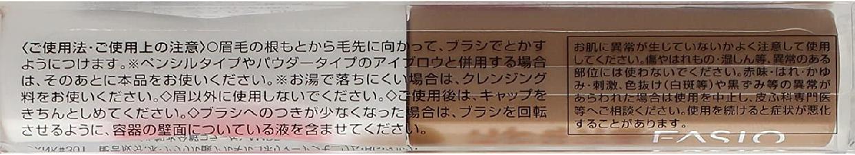 FASIO(ファシオ) カラーラスティング アイブロウ マスカラの商品画像6