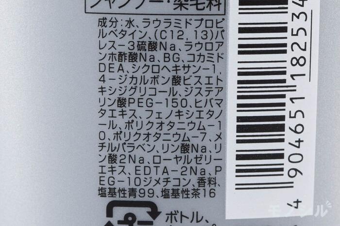 SALON de PRO(サロン ド プロ) ナチュラルグレイッシュ リンスインシャンプーの商品画像2
