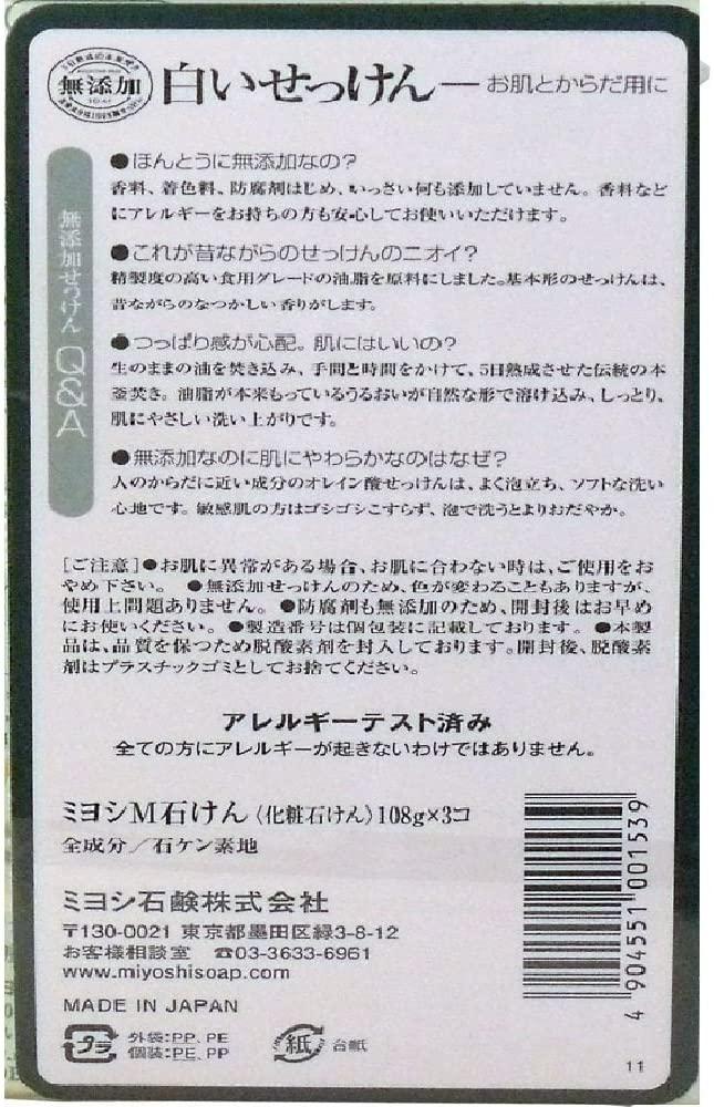 MIYOSHI(ミヨシ) 無添加 白いせっけんの商品画像3