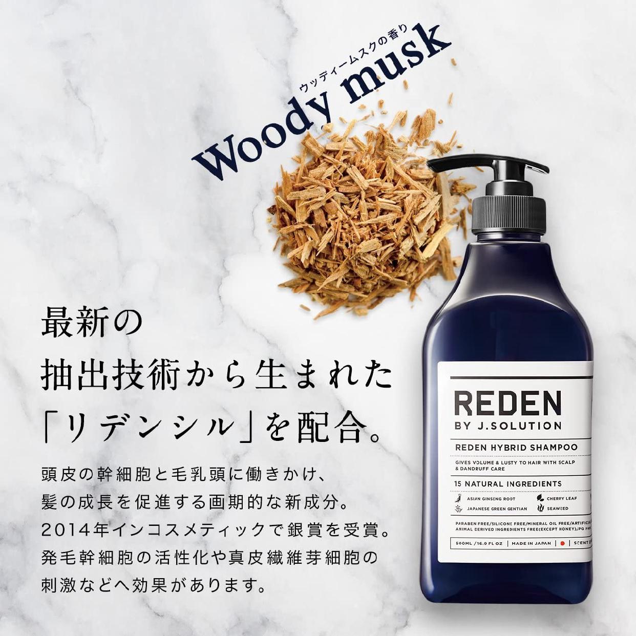 REDEN(リデン) ハイブリッド・シャンプーの商品画像3