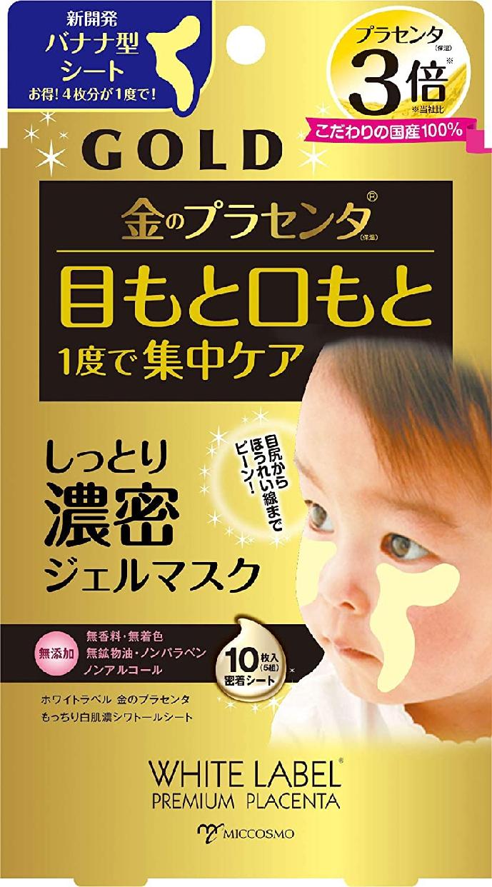 MICCOSMO(ミックコスモ) 金のプラセンタ目もと口もと1度で集中ケアの商品画像