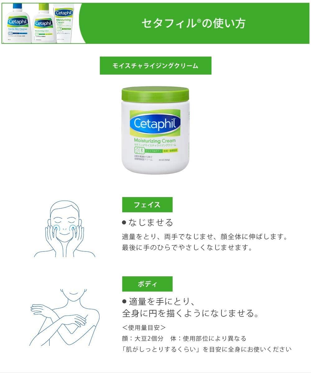 Cetaphil(セタフィル)モイスチャライジングクリームの商品画像5