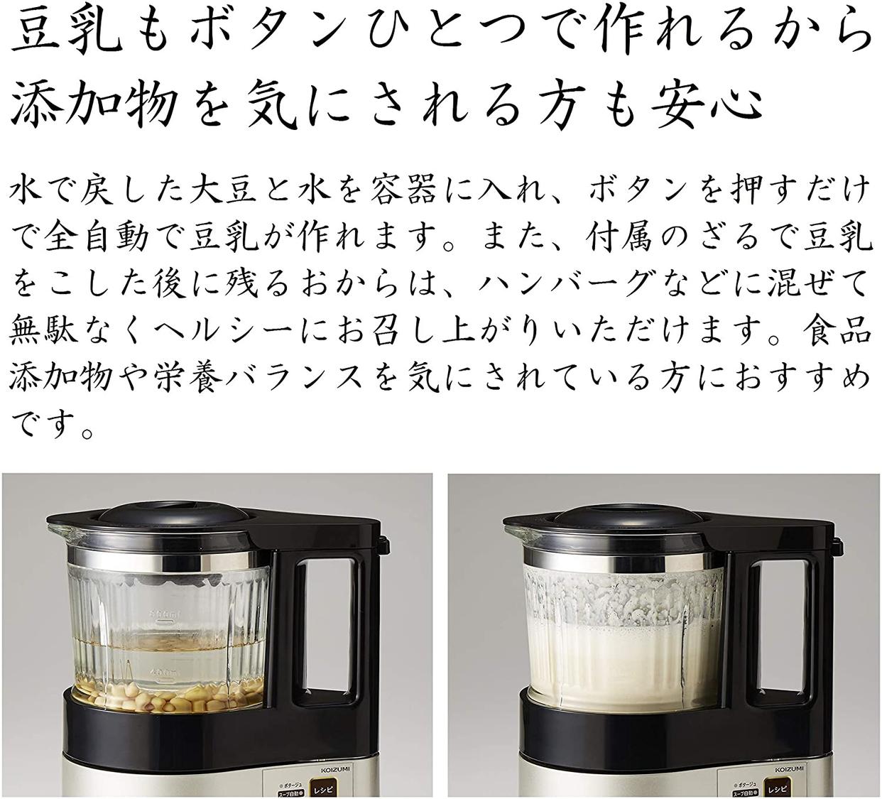 KOIZUMI(コイズミ) スープメーカー KSM-1020/Nの商品画像4