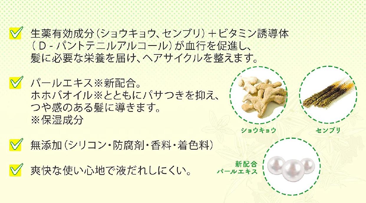 モルティ薬用育毛ローション 180gの商品画像5