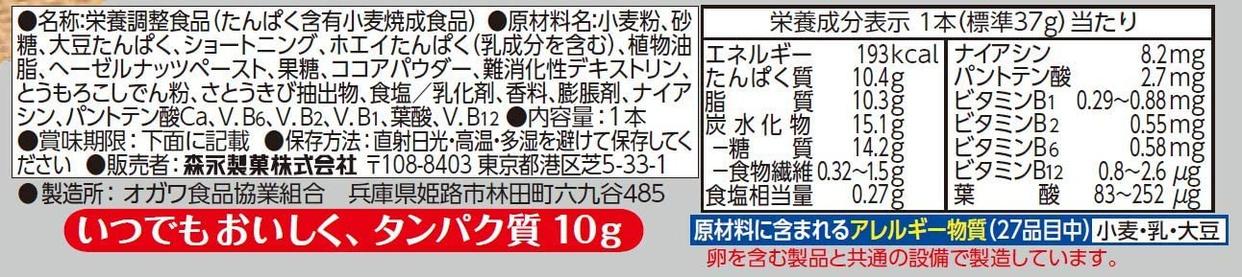 森永製菓(MORINAGA) inバープロテイン ウエハースタイプの商品画像7