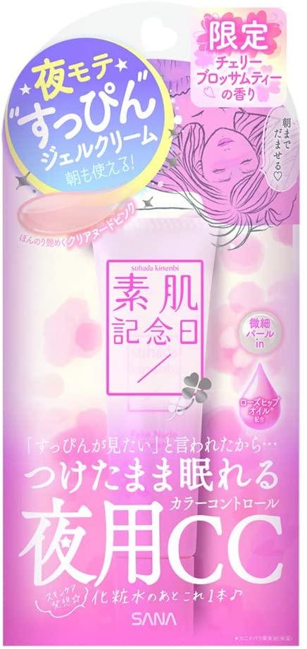 素肌記念日 フェイクヌードクリームの商品画像