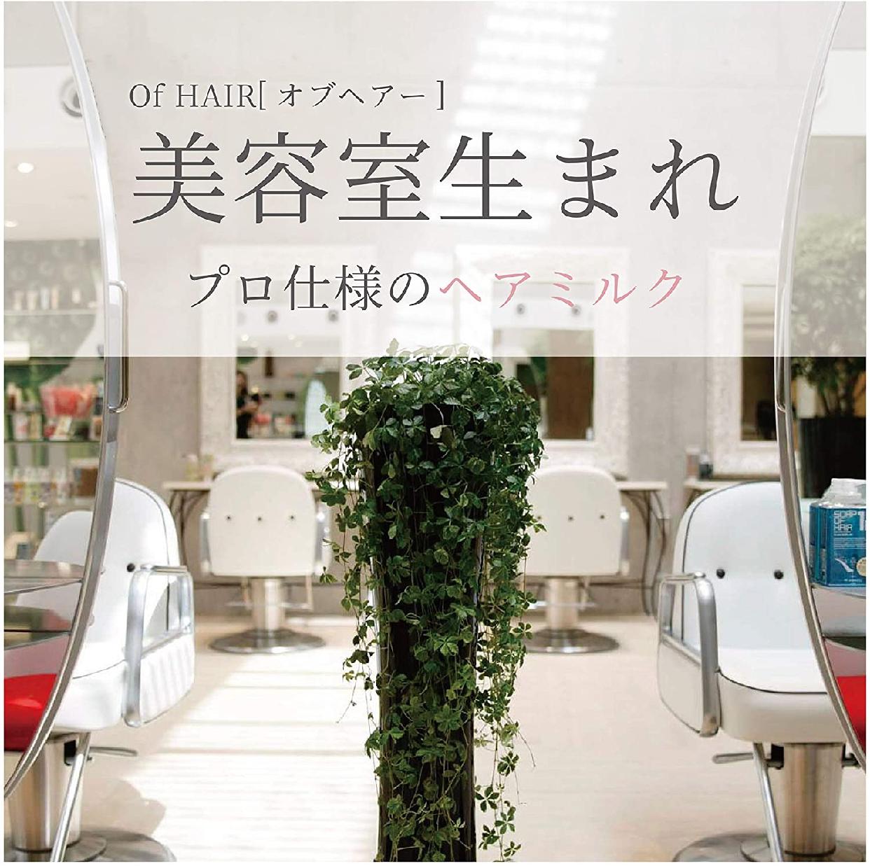 Of cosmetics(オブ・コスメティックス) ヘアミルクオブヘア・5.5Maの商品画像2