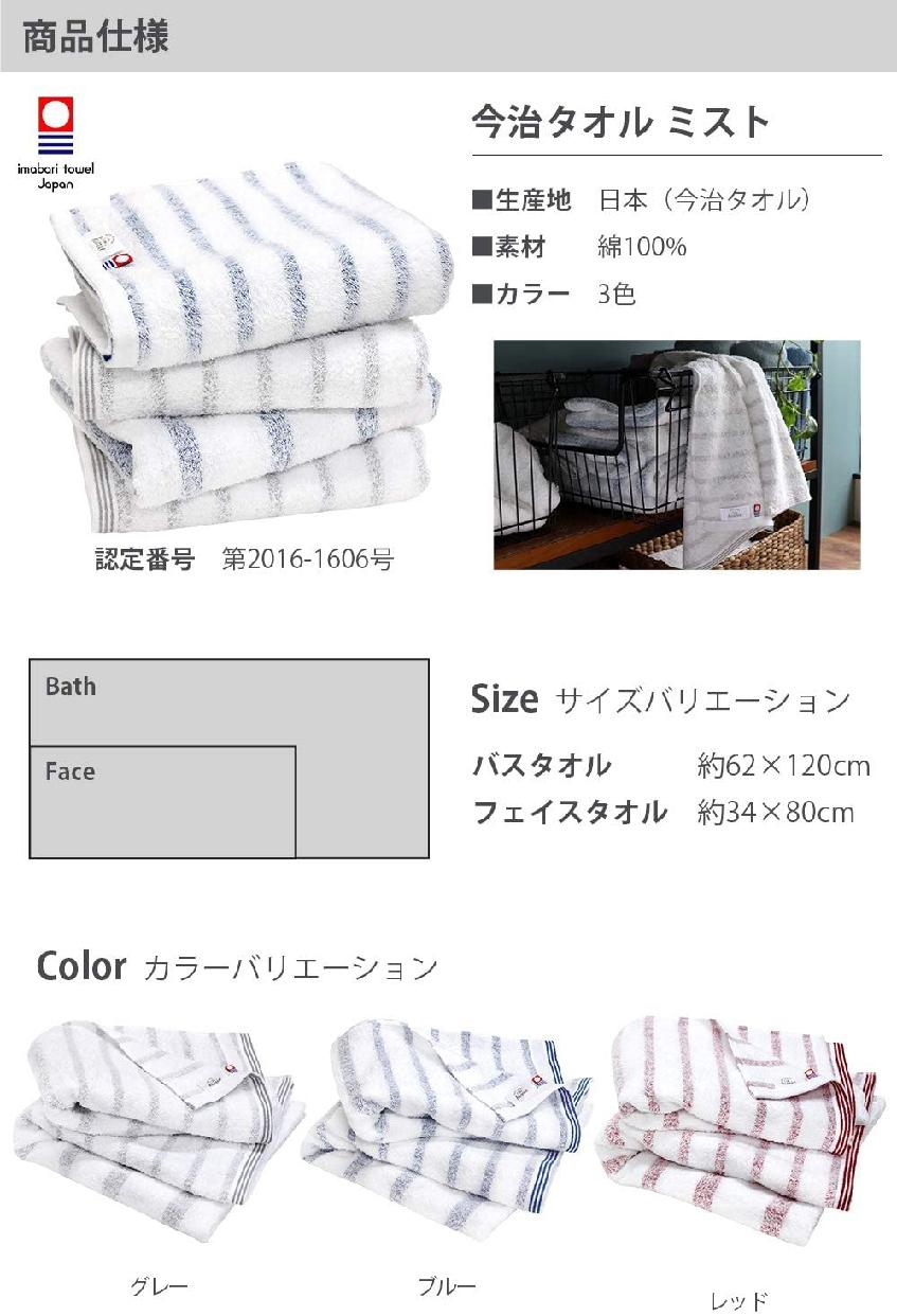 hiorie(ヒオリエ) 今治タオル ボーダーバスタオルの商品画像7