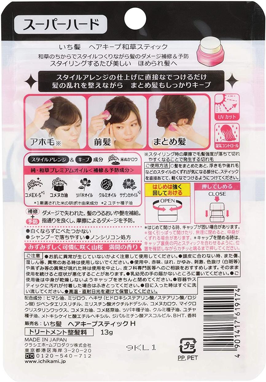 いち髪(ICHIKAMI) ヘアキープ和草スティック(スーパーハード)の商品画像3